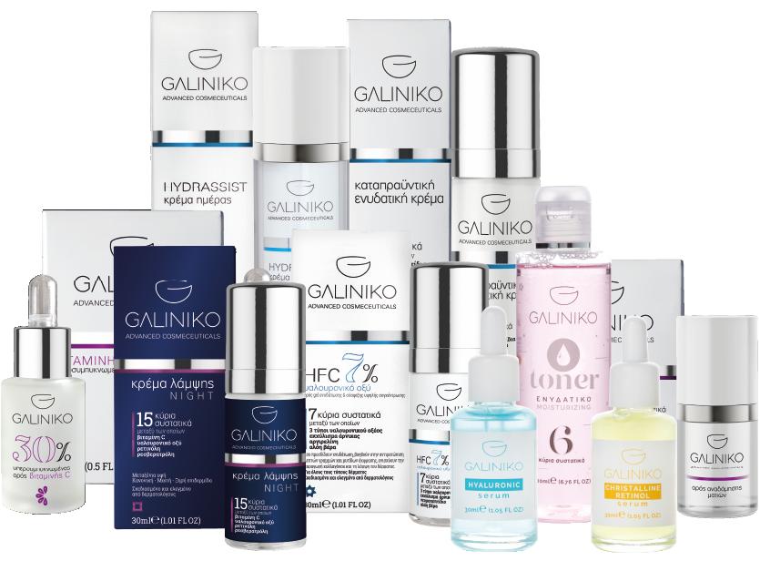 Καλλυντικά | galiniko products grouped
